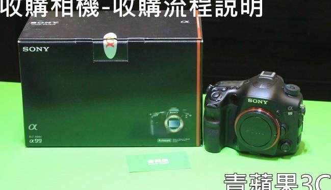 收購相機的流程與重點介紹,收購單眼相機,高雄二手相機,sony a99,2014年安心現金收購
