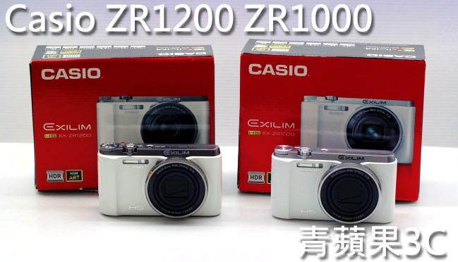 青蘋果3C,Casio ZR1200與ZR1000外觀比較,簡單介紹 收購相機