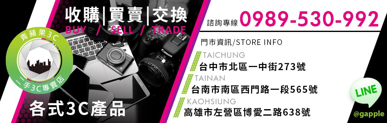 台南二手手機-台南賣手機-青蘋果3C收購手機