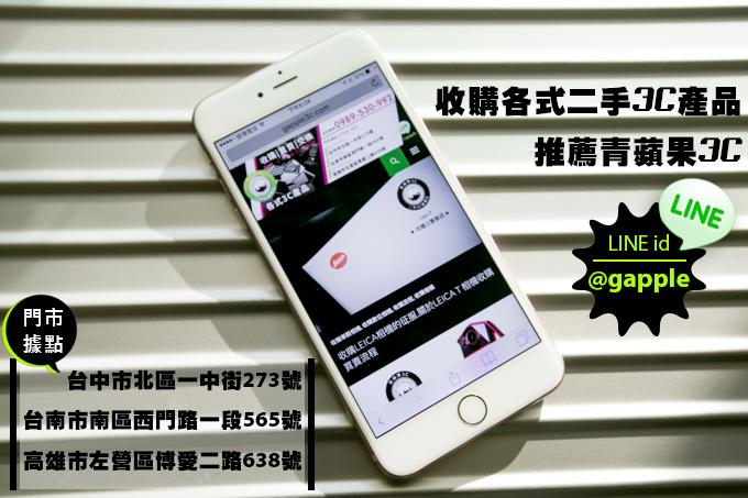 二手手機收購台南