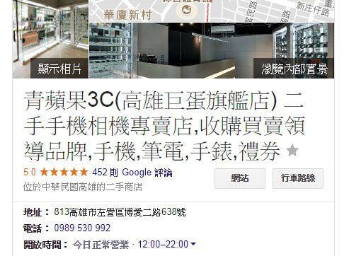 高雄建國路-青蘋果收購手機就在博愛二路638號-0989-530-992