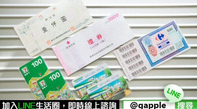 台南收購新光禮卷 | 台南市禮卷專賣店 提供現金回收禮卷