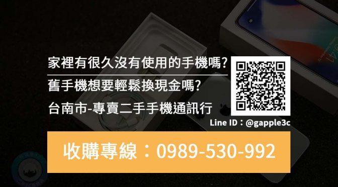 青蘋果行動通訊-台南二手手機買賣、二手手機收購
