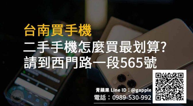 台南買手機便宜 – 品質最優價格最優惠的手機都在青蘋果3c