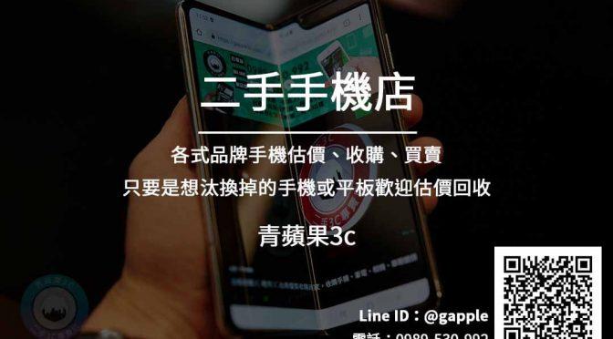 高價收購手機 台南二手手機 | 台南通訊行 青蘋果3c