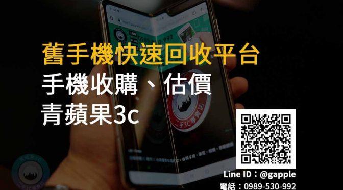 收購手機 一個有效應用手中舊手機換現金的服務 | 台南二手手機 青蘋果3c