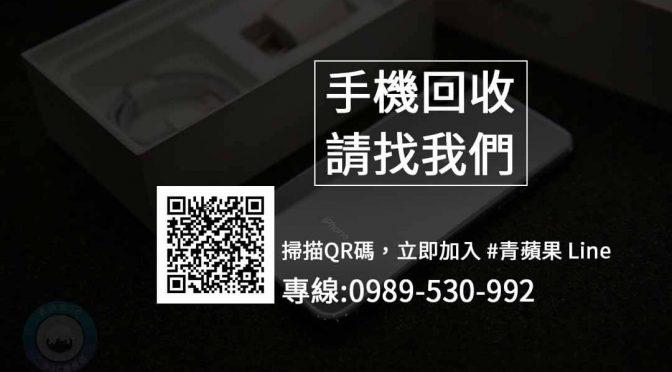 台南手機名店 0989530992 – 青蘋果3c各品牌智慧手機買賣交易