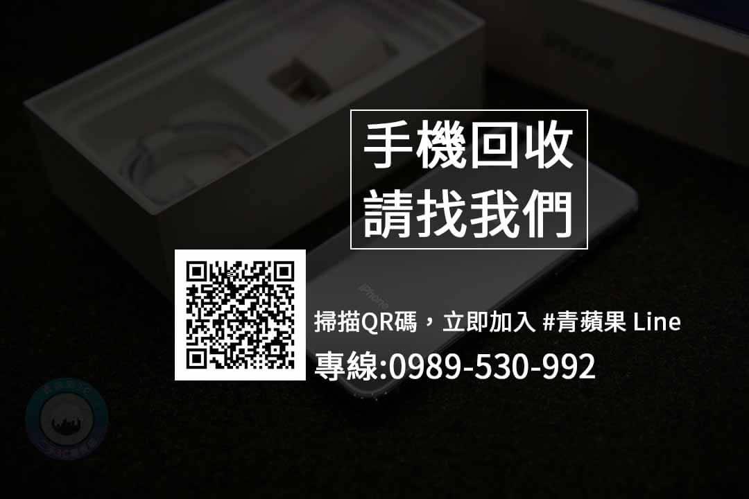 台南手機名店
