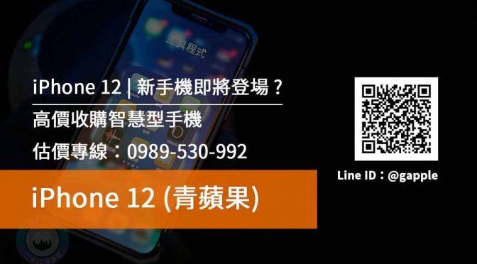 台南收購iPhone12-全新手機收購-青蘋果3c