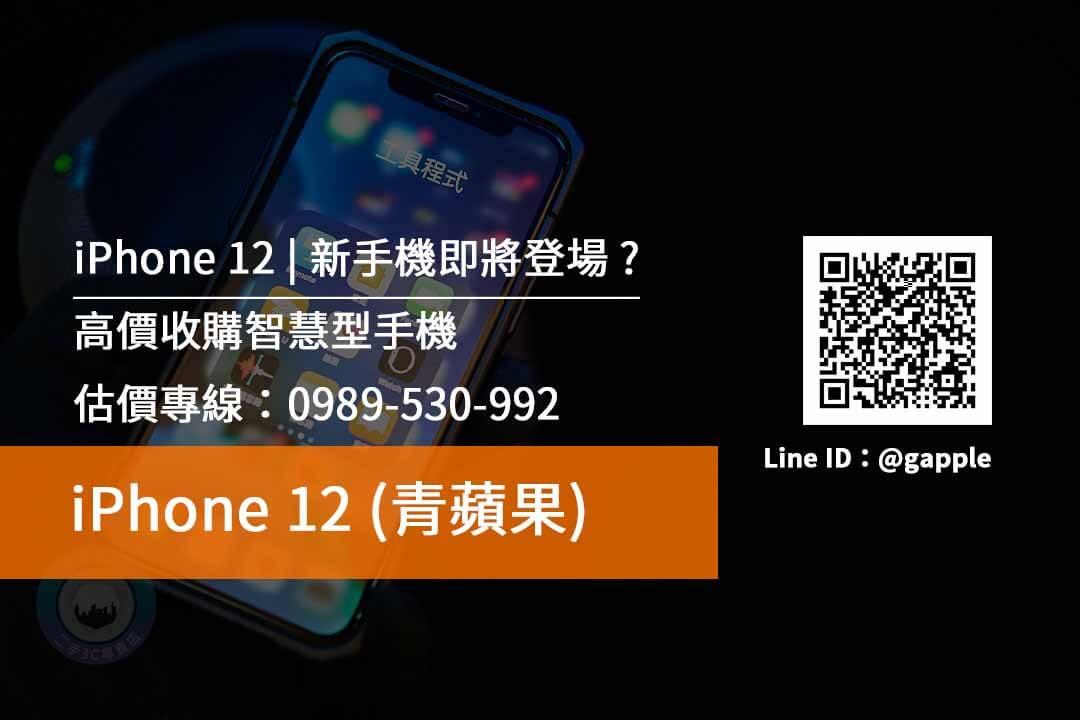 台南收購iphone12